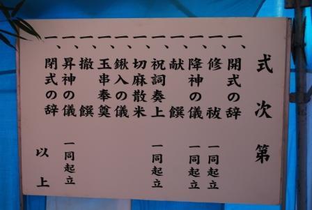 jichinsai4.jpg